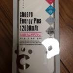 cheero Energy Plus ~初代より軽くて薄くなったのに容量UP~