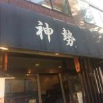 らーめん 神勢(かみせ) 本郷三丁目で美味しいらーめん食べたたいならココ