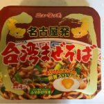 台湾そばを食べたことのない僕がカップ麺の台湾そばを食べてみた