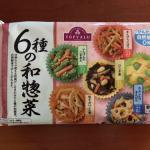 手軽なお弁当のおかずにトップバリュ(TOPVALU)の6種の和惣菜を使おう