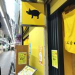 西葛西 麺工房 とんちゃん 駅近で博多ラーメンが食べられるお店【西葛西 ラーメン】