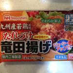 ニッポンハム たれづけ竜田揚げ使うと手軽にお弁当に唐揚げを入れられるよ