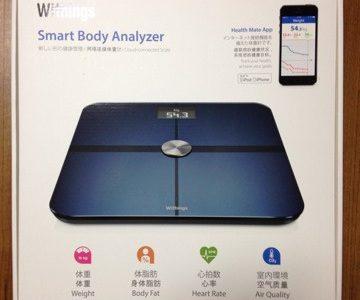 体重計測したら後は自動で記録 withingsを購入しました