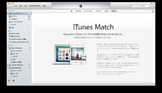 iTunes Matchやってみました