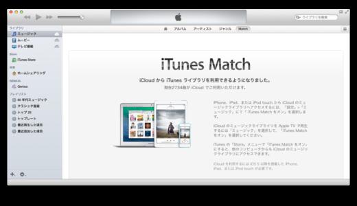 iTunes Matchを1ヶ月ほど使ってみて気づいたこと
