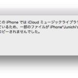 Apple Music を使って自分でiTunesに取り込んだ音楽も同期したいならiCloudミュージック ライブラリを使うべし!