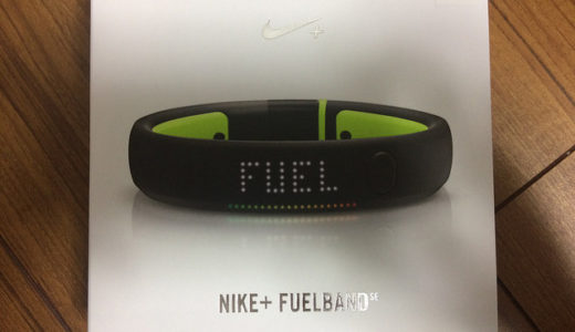 NIKE Fuel band +SE ついに壊れたか? Nikeの素晴らしい対応で新品交換となりました