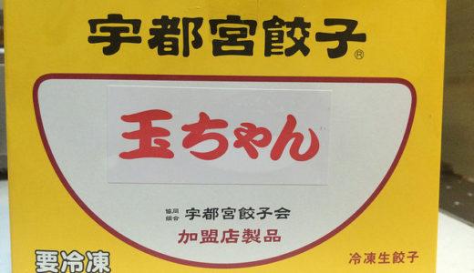 宇都宮餃子 玉ちゃん 肉たくさんの餡で肉汁溢れる お土産にオススメ