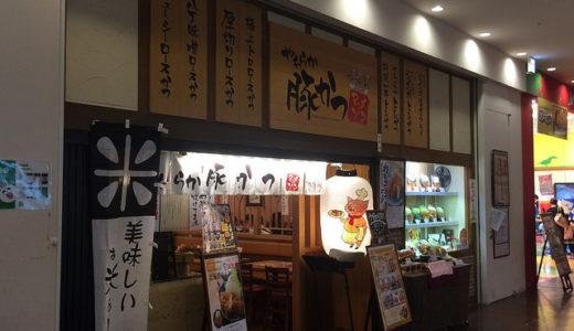 やわからとんかつ マ・メゾン SUNAMO 柔らかくてジューシー アツアツのトンカツが食べられるお店