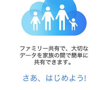 実家に子供達の成長を見てもらうためにiPad Air + MVNO(IIJ mio)を購入しました iCloud設定編