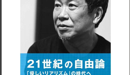 21世紀の自由論「やさしいリアリズム」の時代へ by 佐々木 俊尚 〜この時代を生きる上で考えなければいけないこと