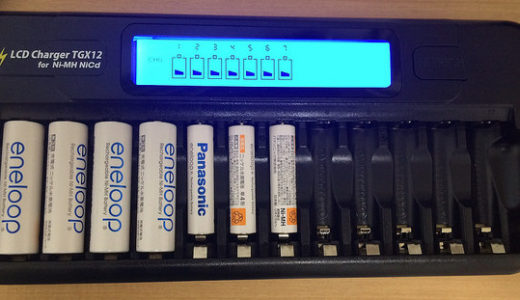 LCD充電器 TGX12 単3/単4合わせて12本一気に充電 電池必須のガジェッター、子供のおもちゃがいっぱいあるところには必須!