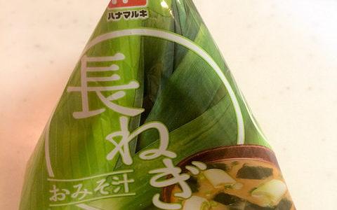 ハナマルキ 三角パックごちそう具材 長ねぎのおみそ汁 シンプルで美味しいおみそ汁
