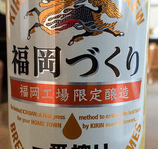 キリン一番搾りの地域限定缶 地元うまれシリーズ 福岡づくり 福岡工場限定醸造を飲んでみた 普通のとは違うぞ