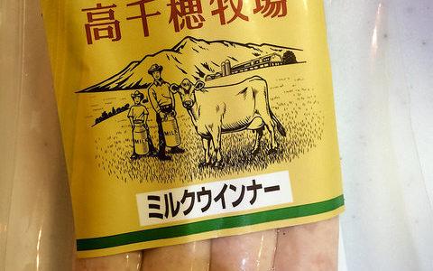 高千穂牧場のミルクウィンナー さっぱりしていて美味しいよ