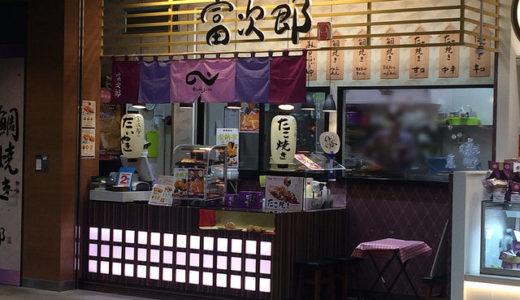 宇都宮で美味しいたい焼きをたべるなら富次郎へ 宇都宮駅にもあるので移動中のおやつにもお土産にもオススメ