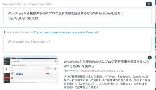 複数SNSに投稿したり決まった時間に投稿するならBufferが便利! そのメリットとは?