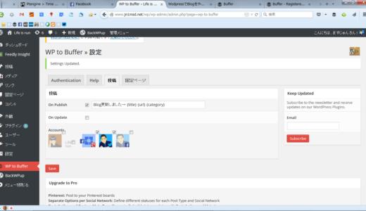 Wordpressから複数のSNSにブログ更新情報を投稿するならWP to Bufferを使おう