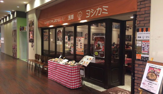 ヨシカミ SUNAMO店 美味しい洋食を食べたいなら是非ここに オススメだよ