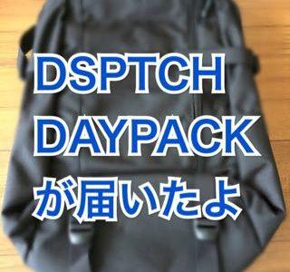 スーツにも合うおしゃれなリュックDSPTCHのDAYPACKで肩甲骨への負担を和らげよう