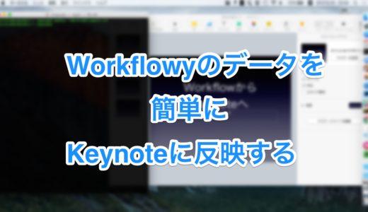 Workflowyユーザー必見! workflowyデータをKeynoteに簡単に移行する方法をご紹介