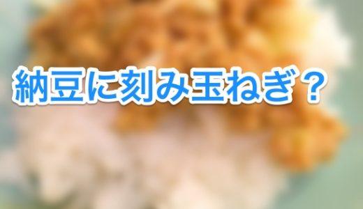 納豆に刻み玉ねぎが本当に美味しいのか試してみた
