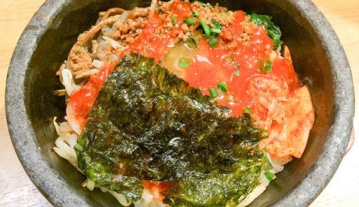 美食焼肉トラジ 葉菜 SUNAMO店でランチに石焼ビビンバを喰らう
