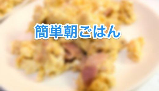 ツナとベーコンを卵で炒めて簡単朝ごはんを作ろう