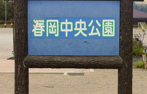 穴場の公園 春岡中央公園長いローラー滑り台のある楽しい公園