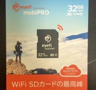 EyeFi Mobi Pro(アイファイ モビプロ)使用レビュー 従来のEye-Fi X2 Proとどう変わったか比較してみた