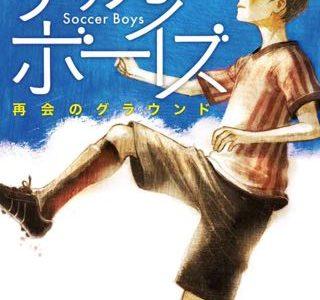 サッカーボーイズ 再会のグラウンドbyはらだ みずき〜子供がサッカーやってる人やボランティアコーチをやってる人に絶対に読んでもらいたい一冊 読書感想文にもおすすめ