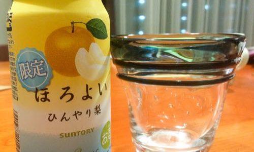 ほろよい ひんやり梨 期間限定発売だったので飲んでみた