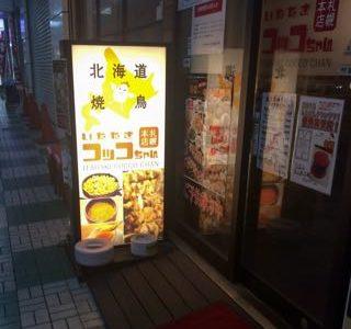 西葛西で美味しい焼き鳥食べるなら「いただきコッコちゃん」へ。北海道の味を東京で堪能しよう