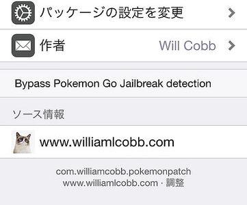 脱獄環境でポケモンGO(Pokemon GO)をやるのに必要なアプリPokemonPatch[Jailbreak App 無料]