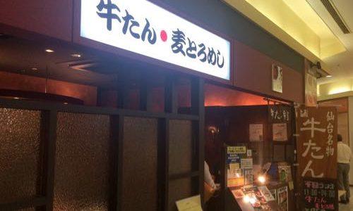 海浜幕張駅近くで美味しい牛タンを食べられる、とろんしゃん