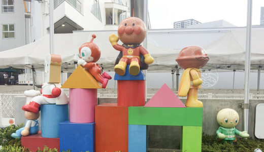 横浜アンパンマンこどもミュージアム&モールは、アンパンマン好きでない小さな子供でも楽しめる場所だよ