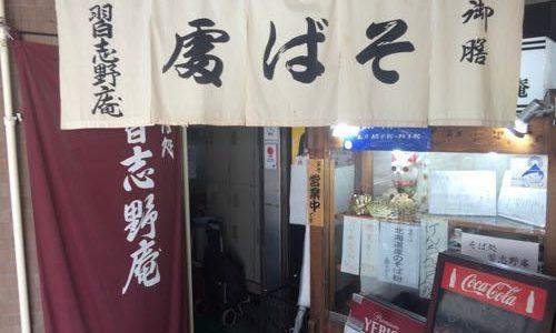 東陽町駅近くの習志野庵 昔懐かしいお蕎麦屋さんな所でかつ丼を食す
