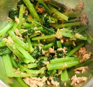 簡単!小松菜とツナのサラダ和え〜小松菜苦手でも大丈夫なレシピを紹介