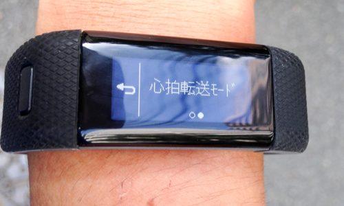 Garmin vivosmart J HR+ を他のGarminデバイスのハートレートセンサーとしての使い方を公開