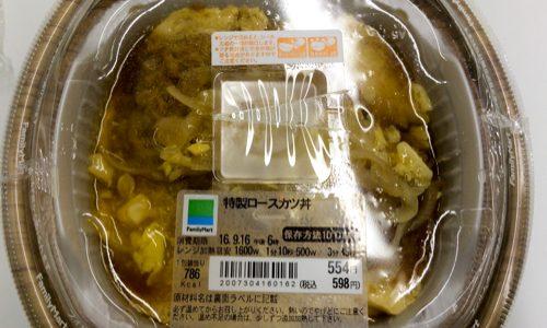 ファミマの特製ロースカツ丼をかつ丼大好きな僕が食べてみた