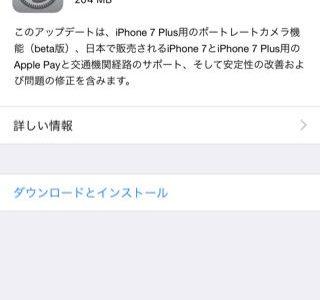 iOS10.1でBluetoothイヤホンの接続不具合は解除したのか?