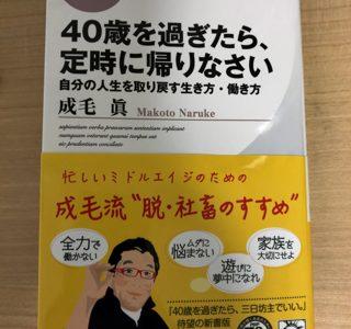 40歳を過ぎたら、定時に帰りなさい By 成毛 眞 サラリーマンが40歳になる前に読むべき一冊