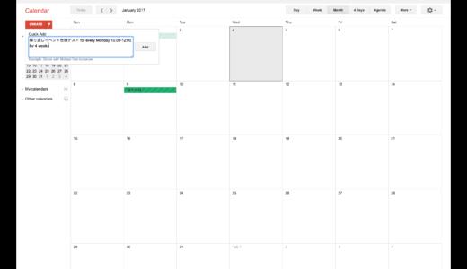 グーグルカレンダーで繰り返しの予定を簡単に登録する方法