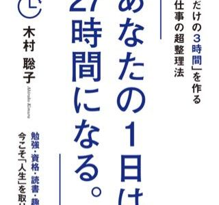 あなたの1日は27時間になるby木村聡子 これを読めば貴方の1日の時間も増える