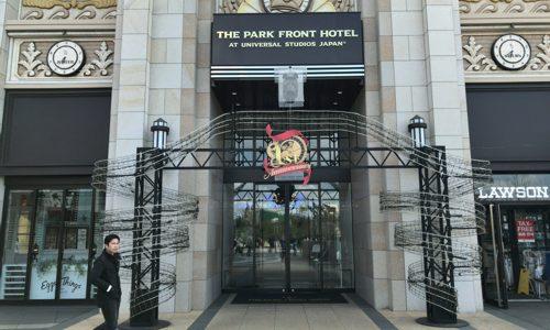USJにもっとも近い「ザ パークフロントホテル アット ユニバーサルスタジオ」に泊まってUSJを満喫しよう