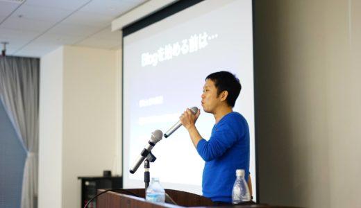 たっちー(立花岳志さん)の「ブログ&SNS 超入門 情報発信で人生を劇的に変えるファーストステップ講座」でゲスト登壇してきました!!