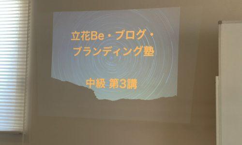 立花Be・ブログ・ブランディング塾(B塾)中級 第3回を受講して来ました