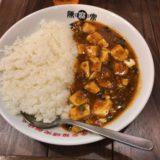 陳麻家 神谷町店 〜ランチで食べた麻婆飯とハーフ担々麺が辛くて汗だくになるけど美味しかった【愛宕 中華 ランチ】