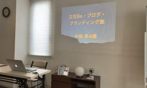 立花Be・ブログ・ブランディング塾(B塾)中級 最終講を受講して来ました