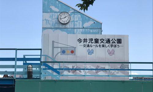 江戸川区にある今井児童交通公園の駐車場への入り方を紹介!公園にあるゴーカートや空中自転車も無料で遊べるよ